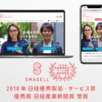 企業間フリマサイト「スマセル」が2018年日経優秀製品・サービス賞 優秀賞を受賞