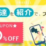 【お友達紹介企画】スマセル紹介で10%OFFクーポンプレゼント!