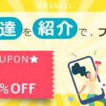 【お友達紹介企画】スマセル紹介で5%OFFクーポンプレゼント!