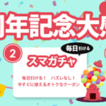 スマセル3周年記念大感謝祭スタート!