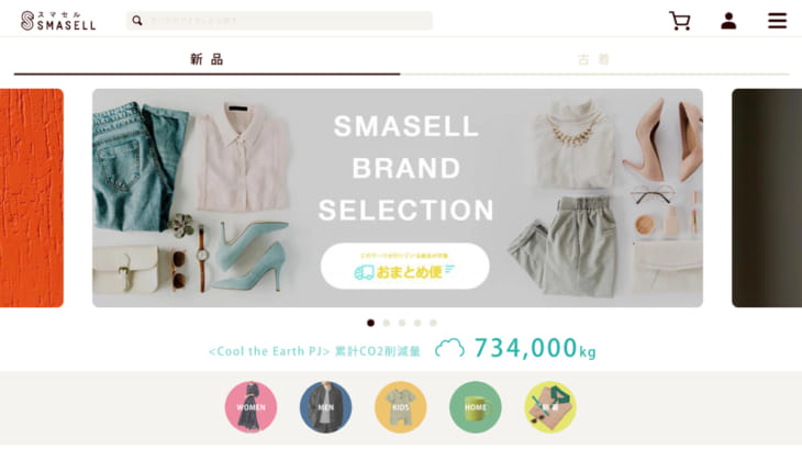 SMASELL(スマセル)が 公式サイトデザインを全面リニューアルし、SDGsを強化