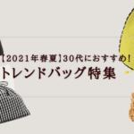 【2021年春夏】30代におすすめ!トレンドバッグ特集