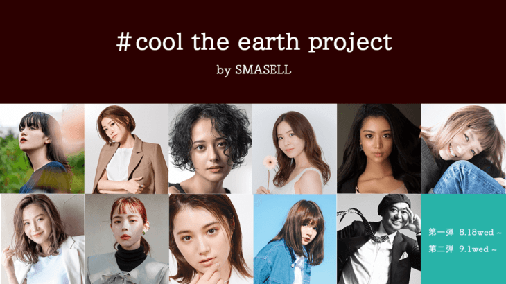 【新企画】タレント様の私物を出品!不要になった衣類を植林に繋げるプロジェクト始動