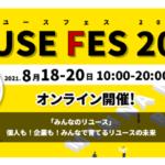 【告知】業界最大イベント「リユースフェス2021」へSMASELLが登壇!