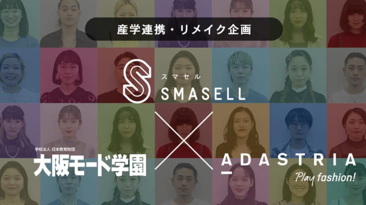"""リメイクによる""""一点モノ""""の服が誕生。 大阪モード学園・アダストリア・スマセル3者による販売スタート"""
